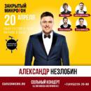 Александр Незлобин фотография #27