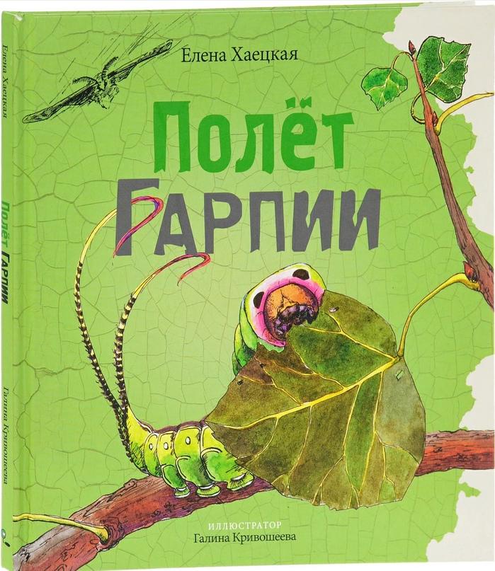 📖13 октября родился ЕЛЕНА ХАЕЦКАЯ— российская писательница и переводчик.