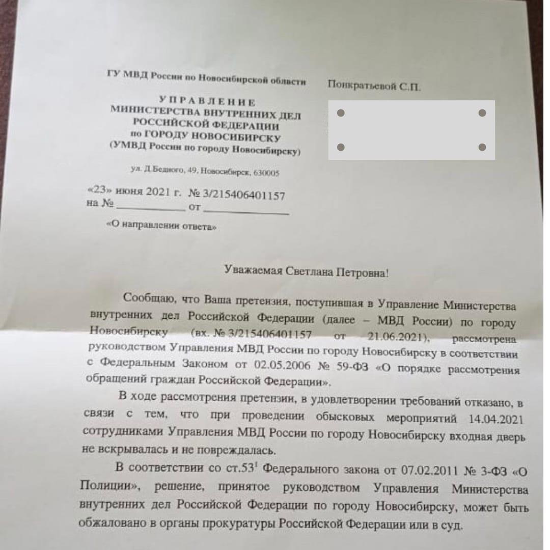 Жительнице Заринска отказались возмещать ущерб после случайного штурма