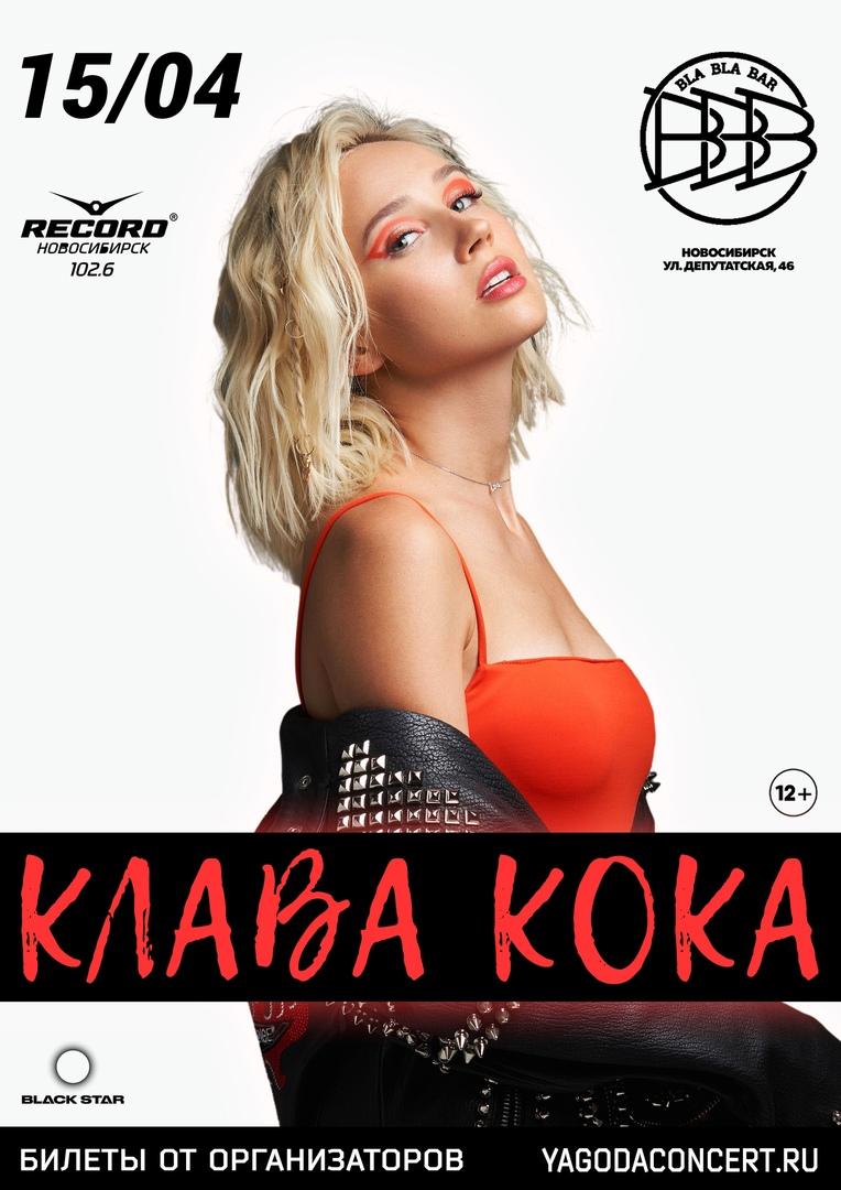 Афиша Новосибирск Клава Кока/ 15 апреля / Новосибирск