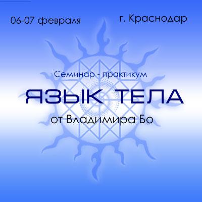 """Афиша Краснодар Семинар - """"Язык тела"""""""