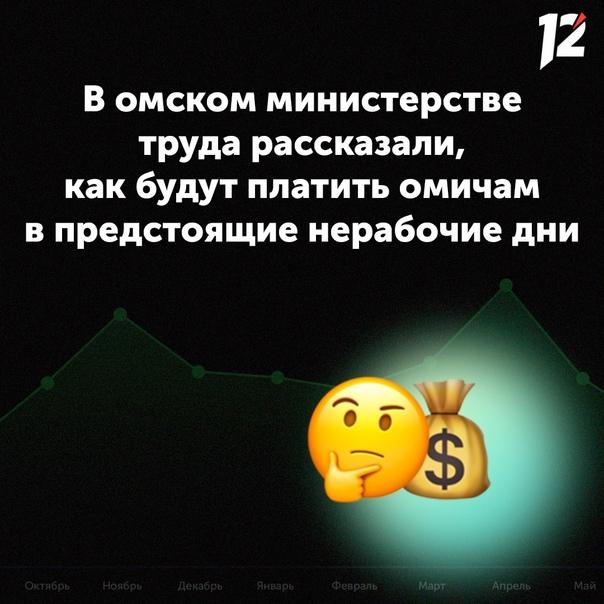 В омском министерстве труда рассказали, как будут ...