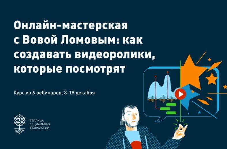 Онлайн-мастерская «Как создавать видеоролики, которые будут смотреть», изображение №1