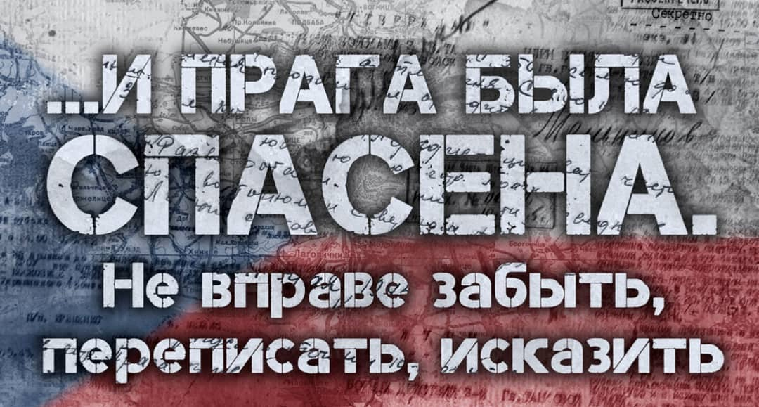"""Министерство обороны России в рамках проекта """"Без срока давности"""" опубликовало архивы об освобождении в 1945 году Праги от нацистов и о помощи населению"""