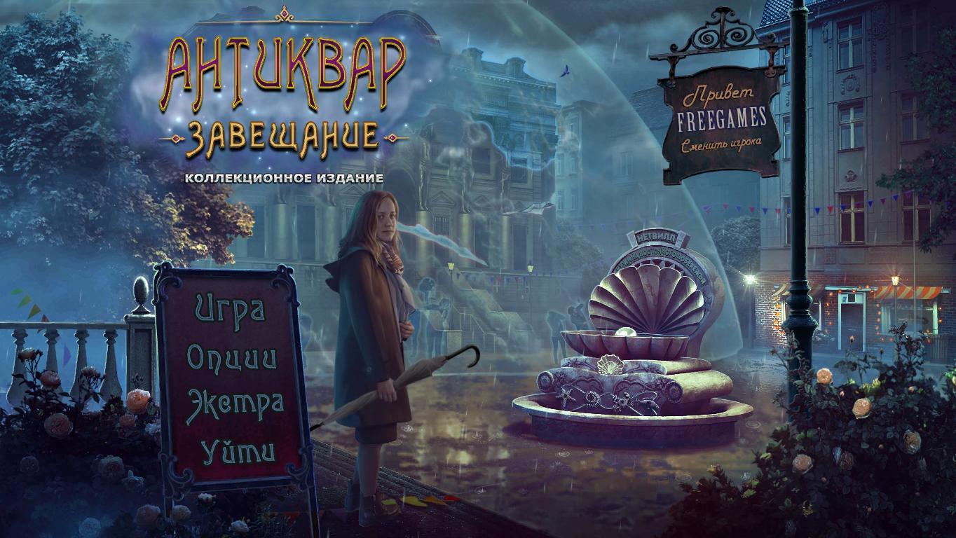 Антиквар 3: Завещание. Коллекционное издание | The Keeper of Antiques 3: The Last Will CE (Rus)