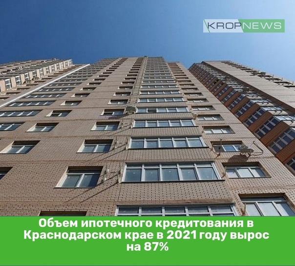 Объем ипотечного кредитования в Краснодарском крае...