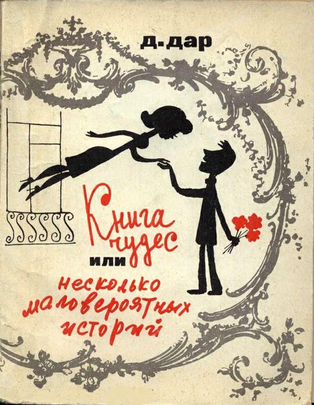 📖 24 октября родился ДАВИД ДАР (настоящая фамилия Рывкин) — русский писатель, жу...
