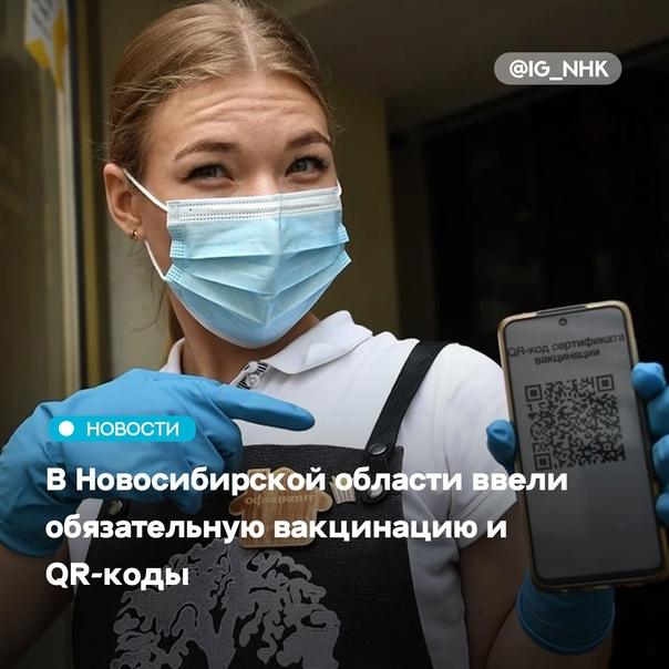 В Новосибирской области с 25 октября вводится система QR-...