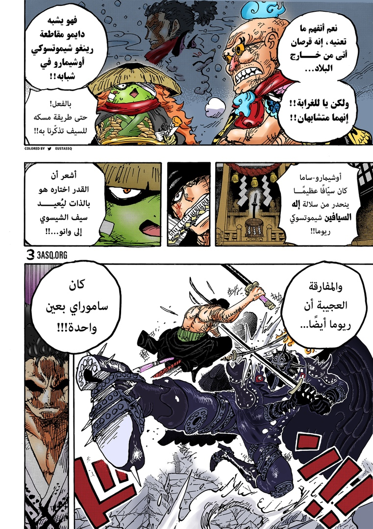 One Piece Arab 1023, image №21