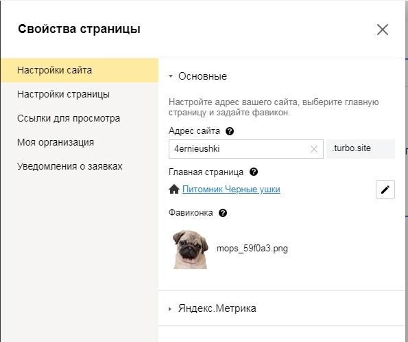Турбо-страницы Яндекса: пошаговое руководство, изображение №55