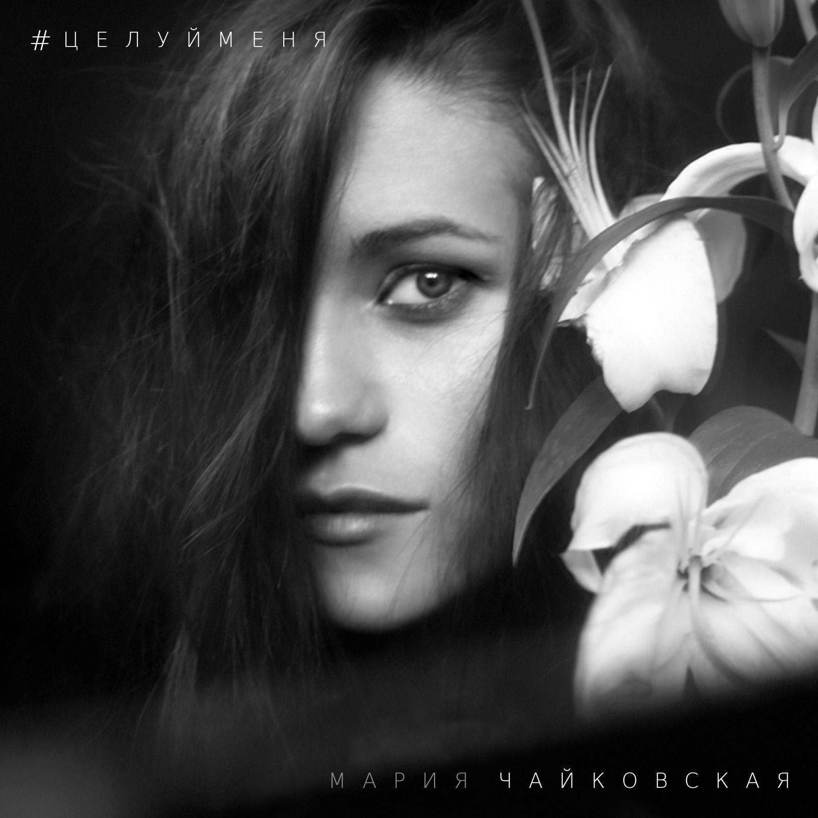 Мария Чайковская album Целуй меня