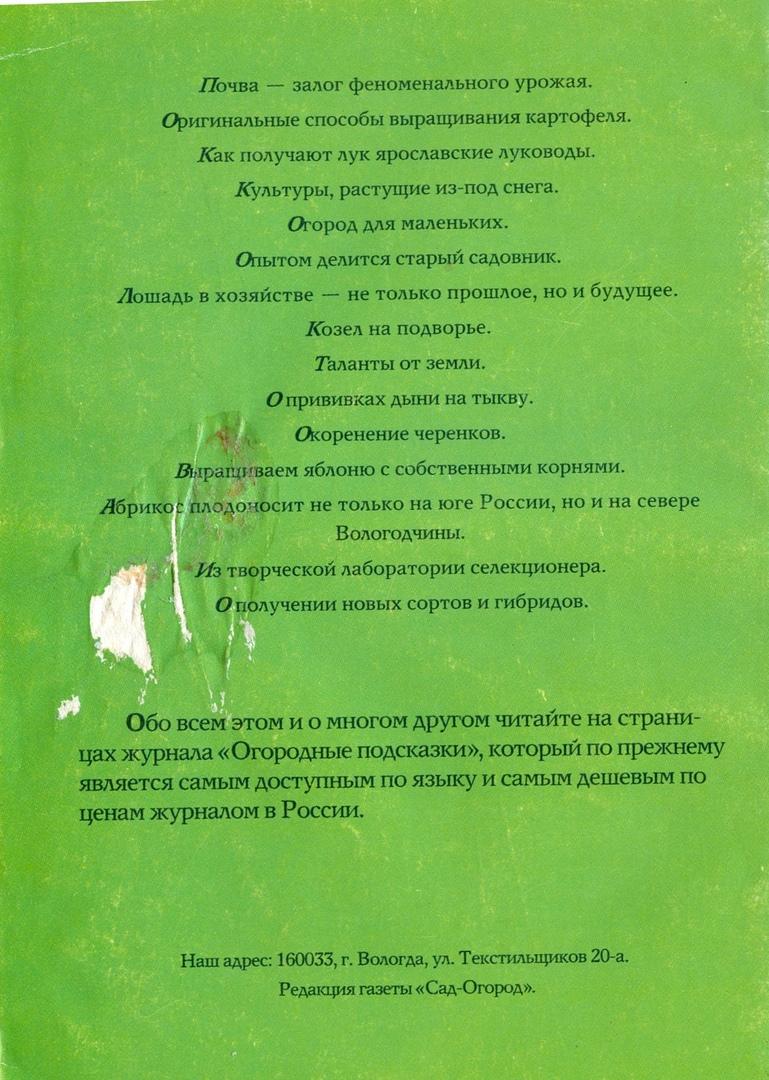 Последняя страница