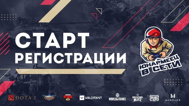 Внимание, стартовала регистрация на новый сезон Всероссийского чемпионата по киберспорту «Юнармеец в