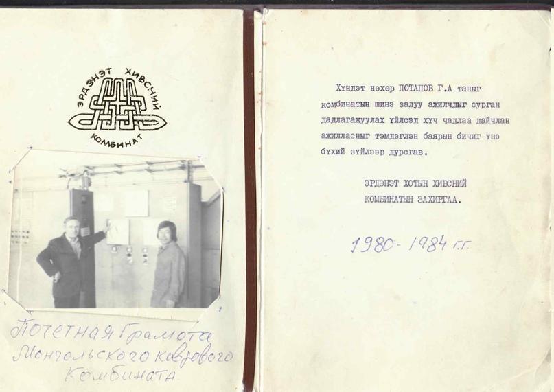 Монголия и Подмосковье., изображение №22
