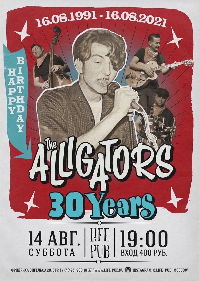 14.08 The Alligators - 30 лет в клубе Life Pub!