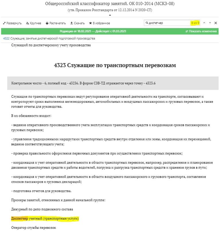 Новая форма СЗВ‑ТД с 1 июля 2021, изображение №3