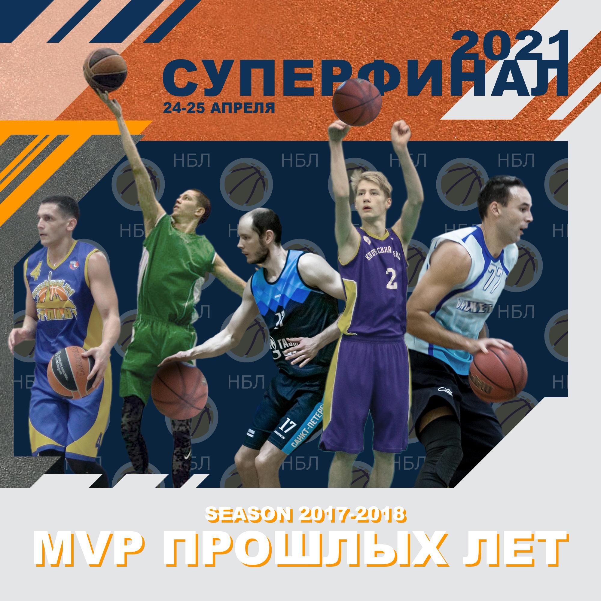 MVP сезона 2017-2018