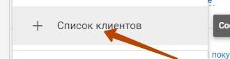 Пошаговая инструкция по подготовке и загрузке данных из CRM в Яндекс.Аудитории и Google рекламу, изображение №39