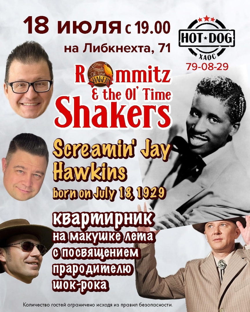 18.07 Rommitz & the Ol' Time Shakers в кафе Hot Dog House!
