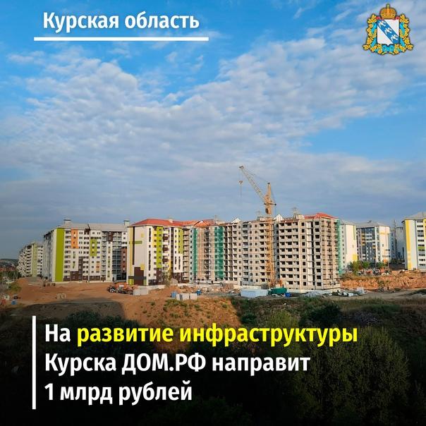 ???????? В Курске с использованием облигаций ДОМ.РФ для финансирования инфраструктуры могут реализовать проект на проспекте... [читать продолжение]