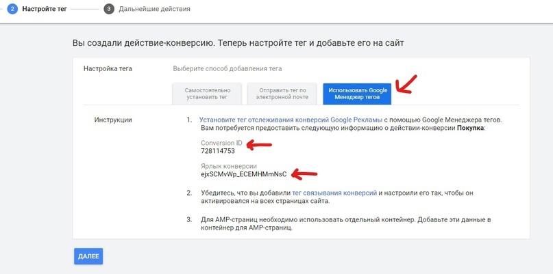 Расширенное отслеживание конверсий Google Ads. Что это и как настроить?, изображение №5