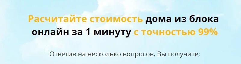 [КЕЙС] Строительство домов в Самаре Директ + Таргет ВК, изображение №7