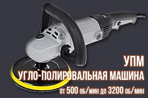 УПМ - угло полировальная машина