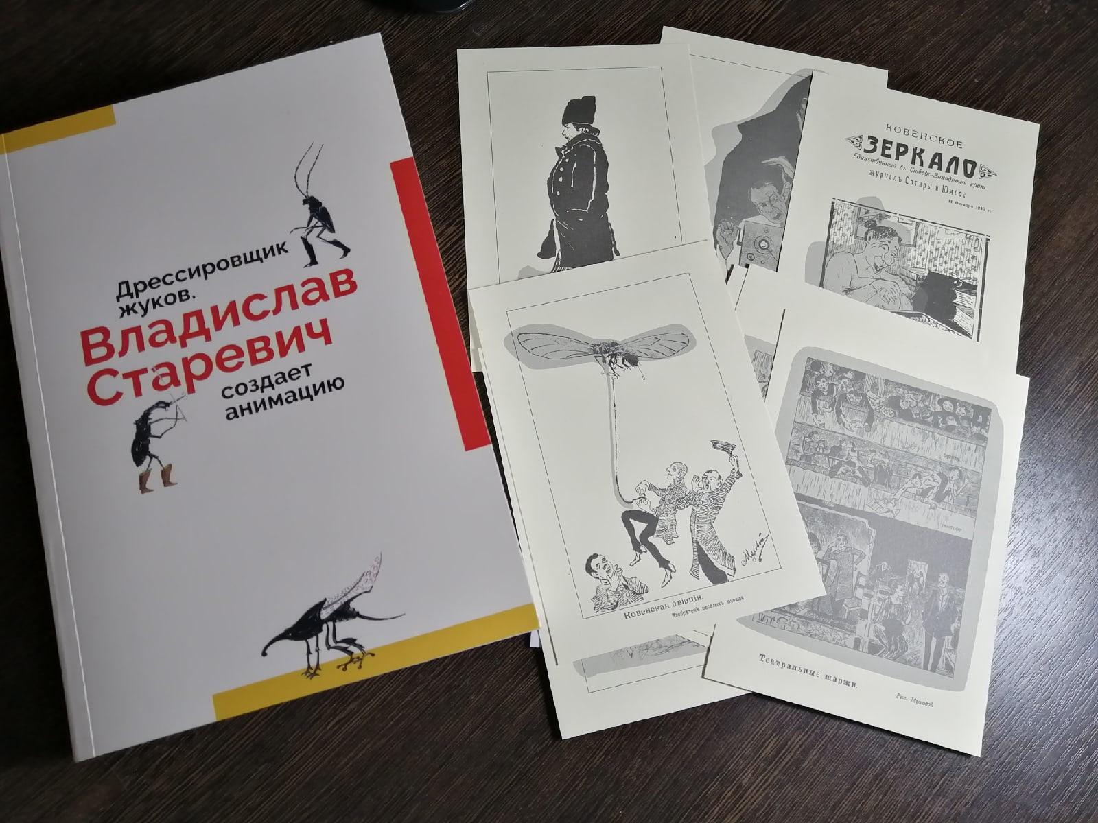 Книга о Владиславе Старевиче