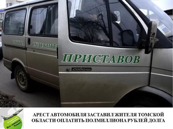 Судебные приставы взыскали полмиллиона рублей с му...