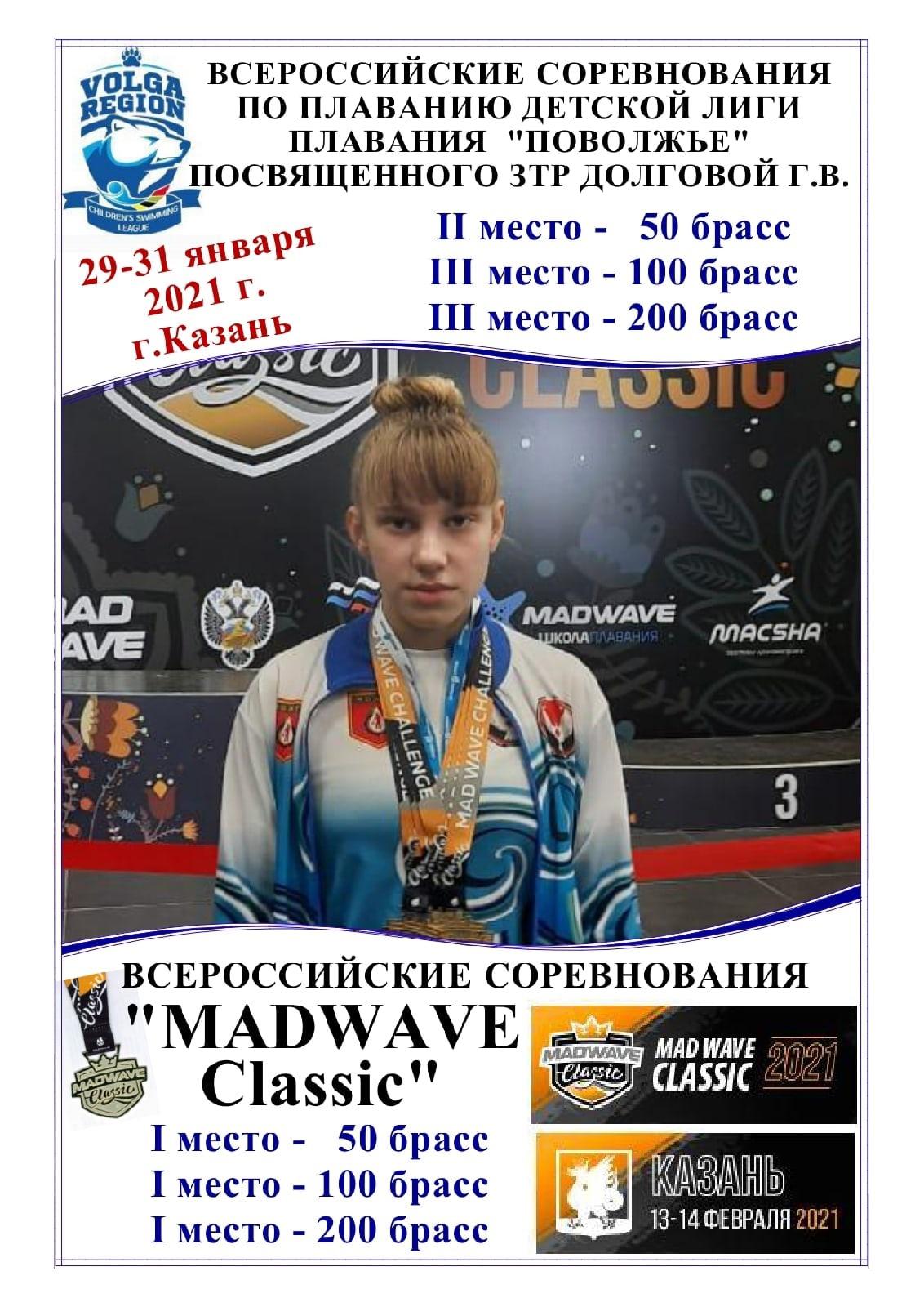 Шесть медалей привезла можгинская школьница со Всероссийских