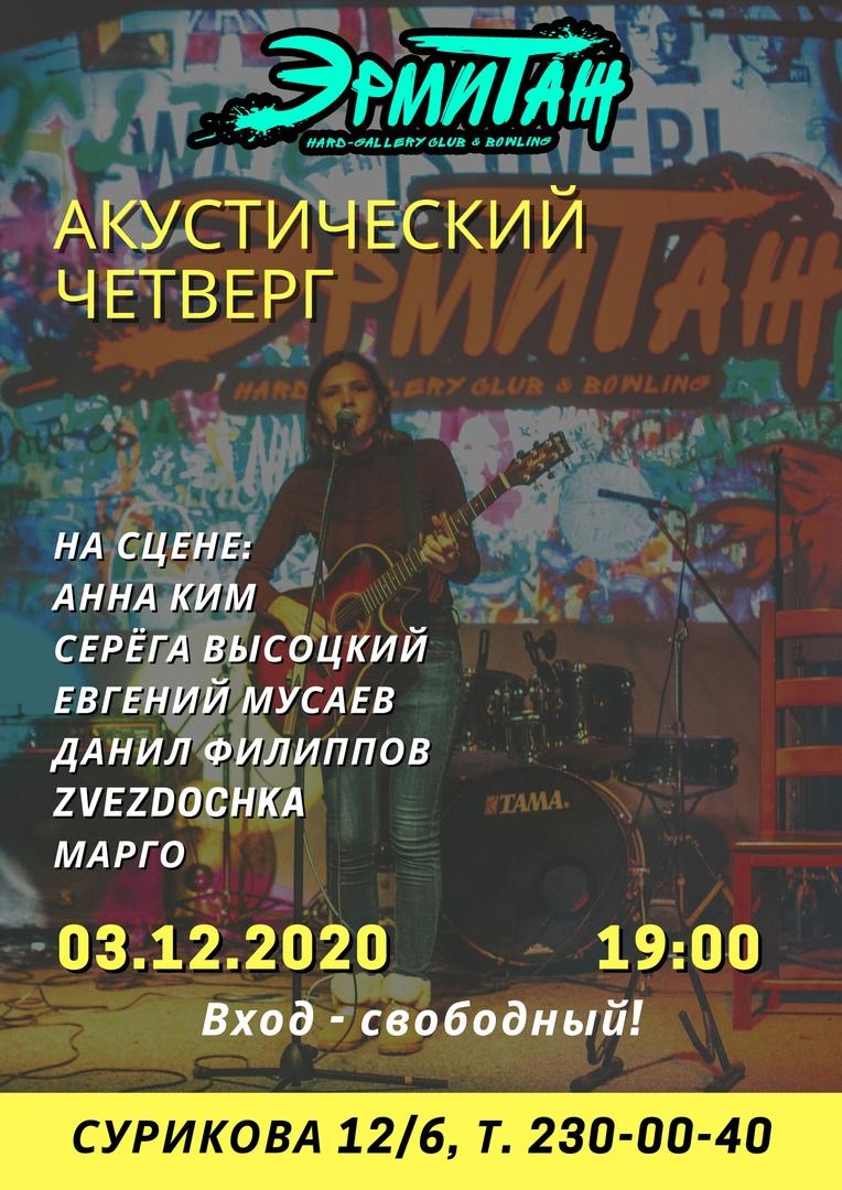Афиша АКУСТИЧЕСКИЙ ЧЕТВЕРГ / 03.12 / ЭРМИТАЖ
