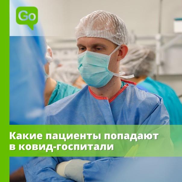 ⚠ Каких пациентов кладут в ковидный госпиталь? Ответил Иконников.  ???? Процент поражения лёгких – не единственный показатель... Белгород