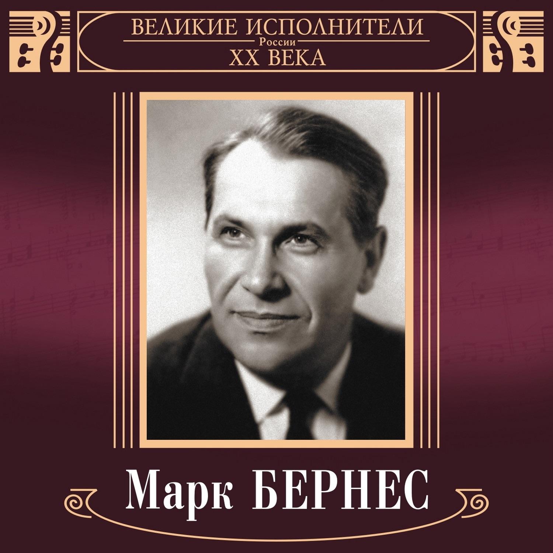 Марк Бернес album Великие исполнители России: Марк Бернес