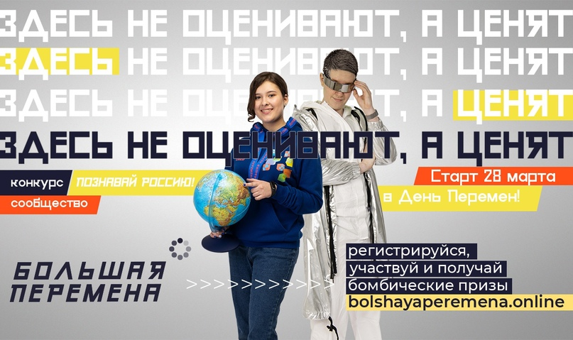 Всероссийский конкурс «Большая перемена»: новый сезон и новые возможности, изображение №2