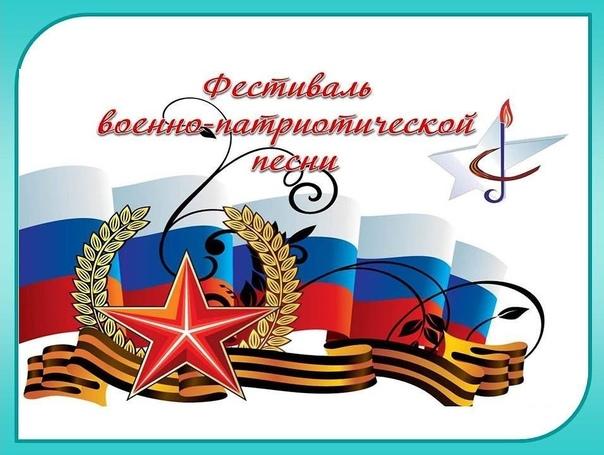 Объявлен районный  фестиваль-конкурс патриотической песни «Победная весна»