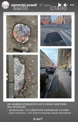 ????В рубрике «Еду я по выбоине…» творения жителей исторического района Семенцы - мозаичные панно, закрывавшие... Санкт-Петербург