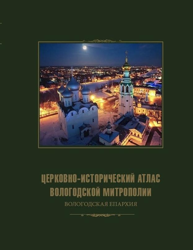 «Церковно-исторический атлас Вологодской митрополии» вошел в число победителей к...