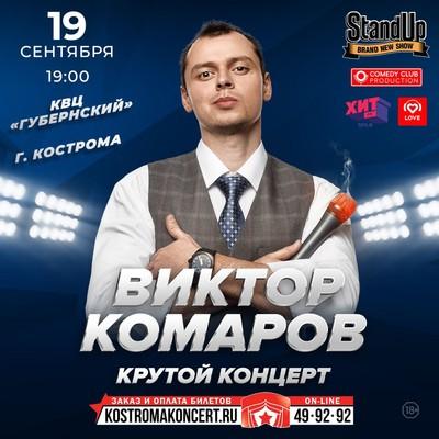 Viktor Komarov, Moscow