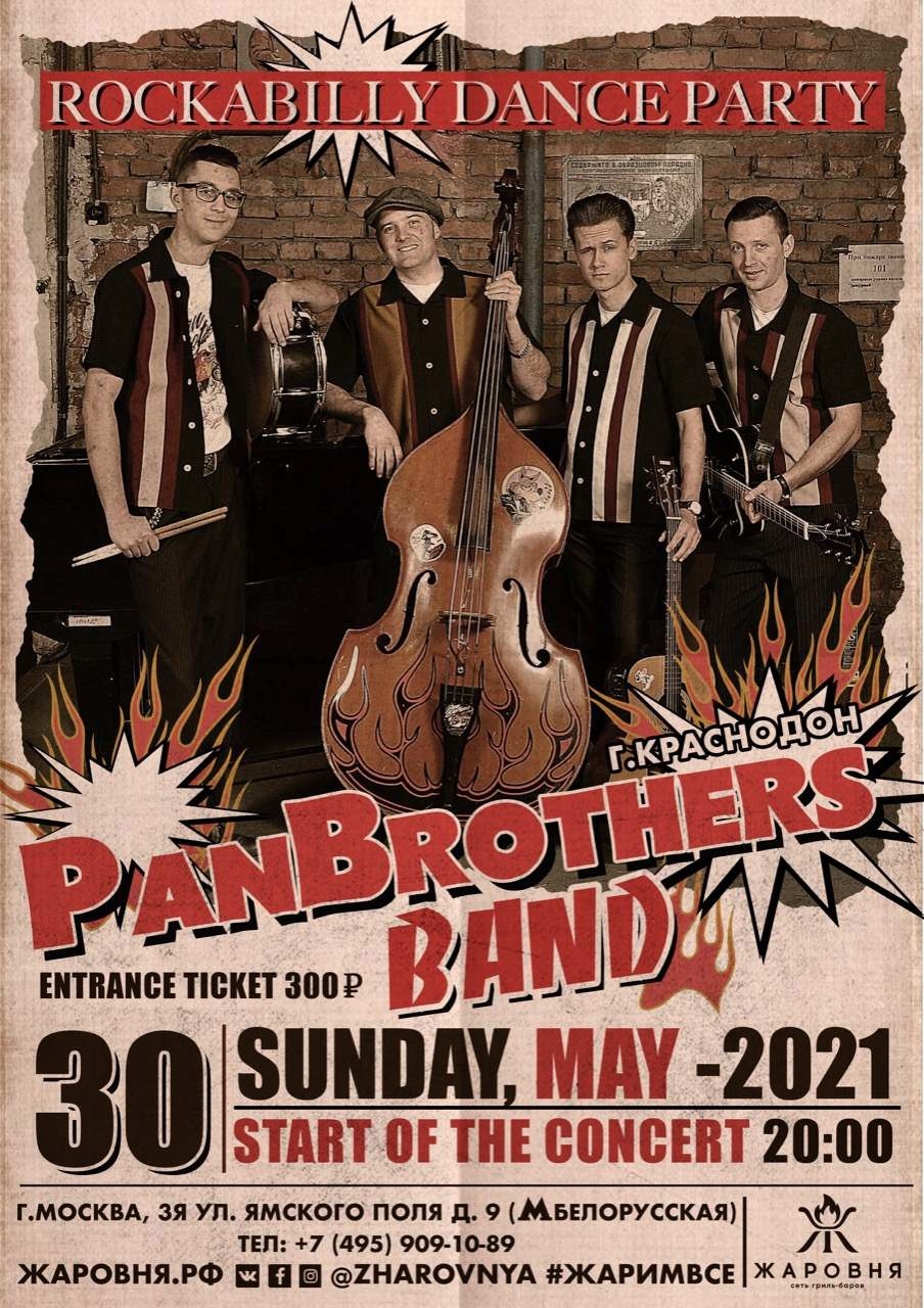 30.05 PanBrothers в гриль-баре Жаровня!