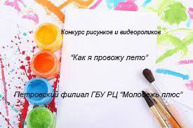 Петровчанам предлагают поучаствовать в творческом конкурсе