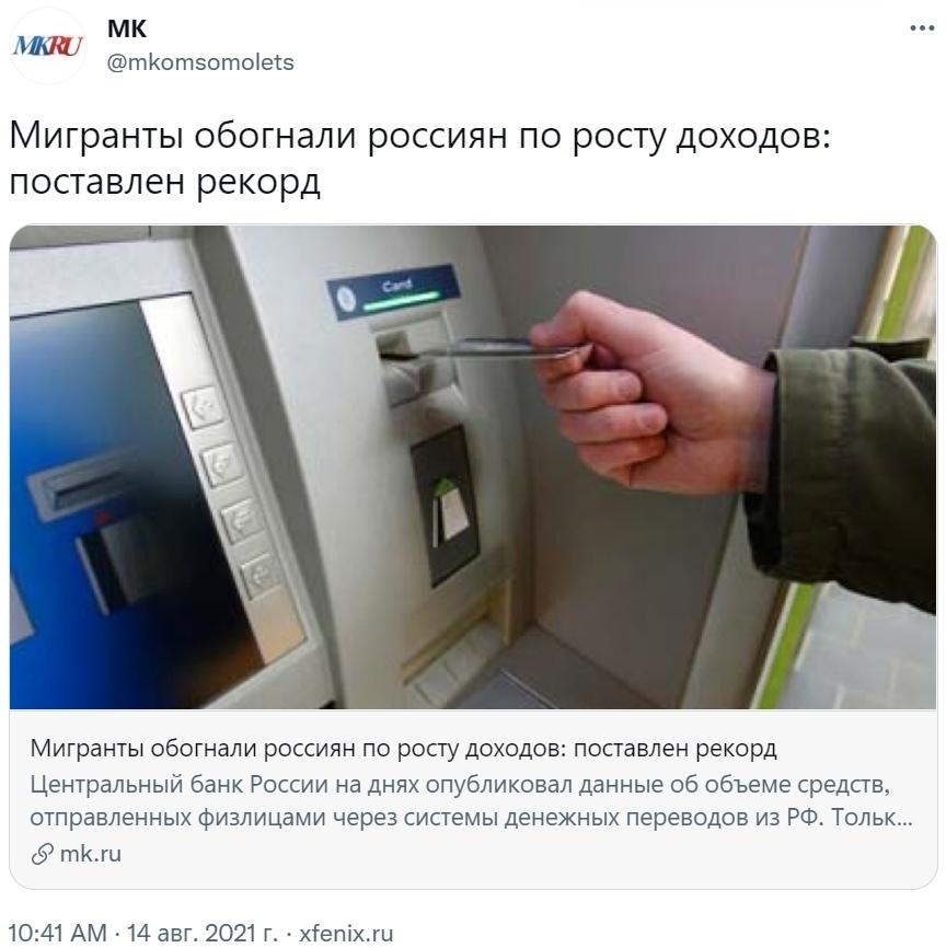 В месяц гастарбайтер может отправлять на родину до 48 тысяч рублей