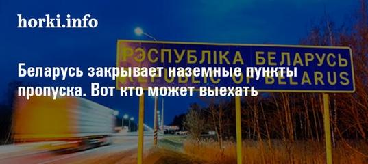 Беларусь закрывает наземные пункты пропуска. Вот кто может выехать
