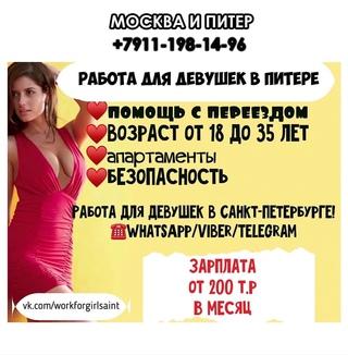 работа девушкам до 35 лет москва
