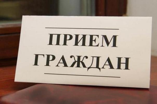 О проведении личного приёма первым заместителем прокурора...