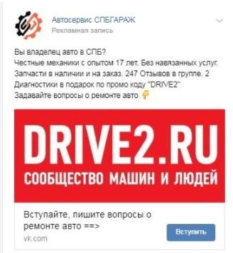 Как на 2 года загрузить клиентами автосервис из ВК?, изображение №19