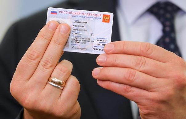 В России собираются вместо обычных паспортов выдав...
