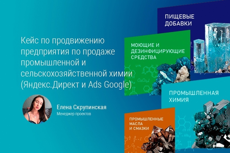 Кейс по продвижению предприятия по продаже промышленной и сельскохозяйственной химии (Яндекс.Директ и AdsGoogle), изображение №1