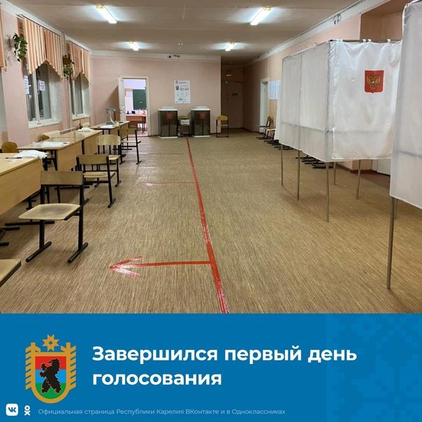 В 20:00 закрылись 468 избирательных участков в Карелии. 