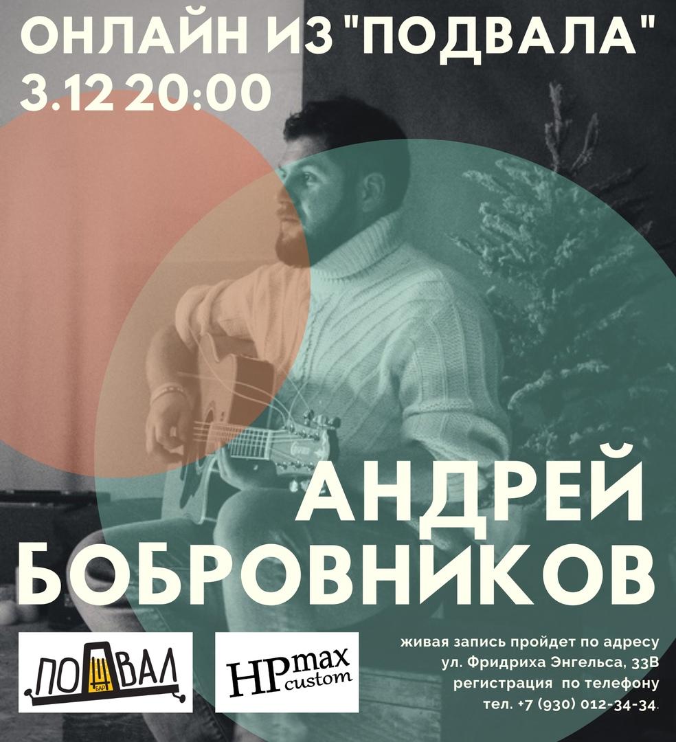 Афиша Бобровников / 3.12 / Онлайн из Подвала