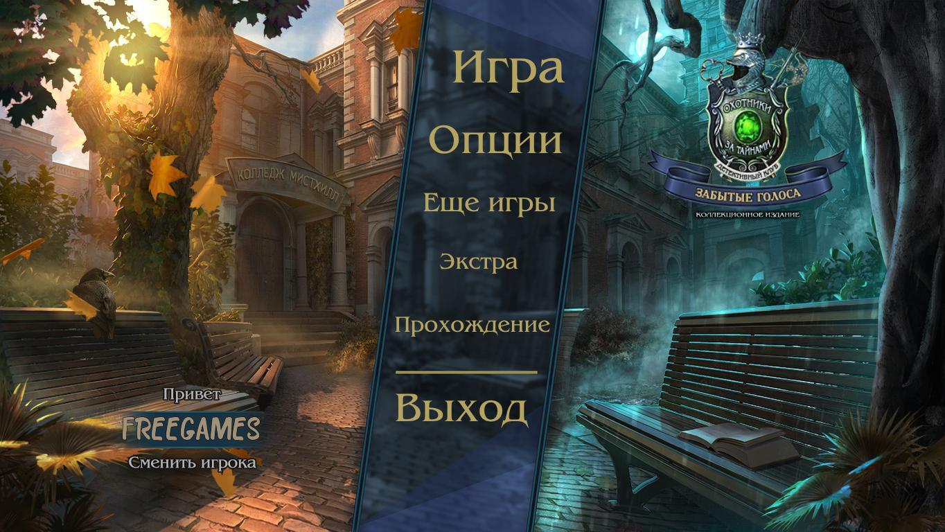 Охотники за тайнами 19: Забытые голоса. Коллекционное издание | Mystery Trackers 19: Forgotten Voices CE (Rus)